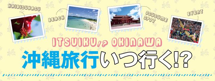 沖縄旅行いつ行く?