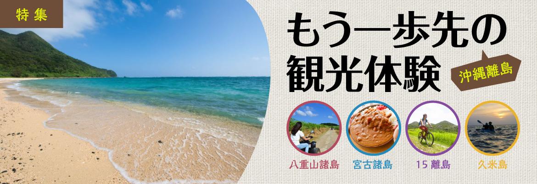 沖縄離島 もう一歩先の観光体験