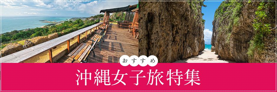 沖縄の女子旅おすすめ特集