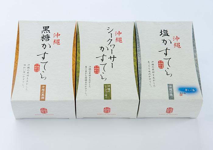 沖縄の味と香りのカステラ:塩、シークワーサー、黒糖
