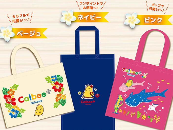 消費滿2000日圓以上的顧客,可獲贈其中一款獨家提袋。