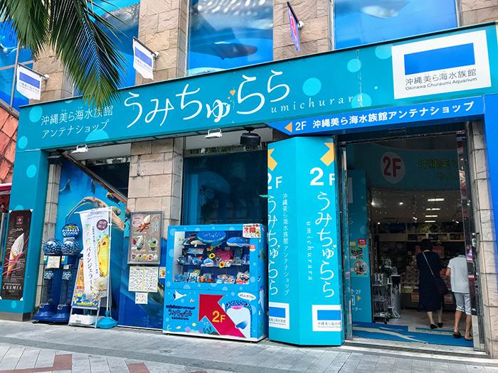 沖繩美麗海水族館直營店Umichurara位於 WASHITA SHOP國際通店的 二樓。