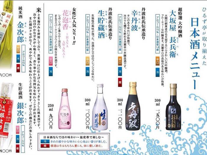 也備有多家品牌的日本清酒。