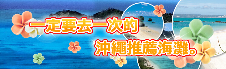 一定要去一次的沖繩推薦海灘