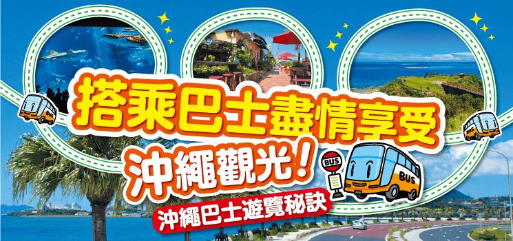 搭乘巴士盡情享受沖繩旅遊!沒有租車也可以完遍沖繩 -沖繩巴士遊覽秘訣-