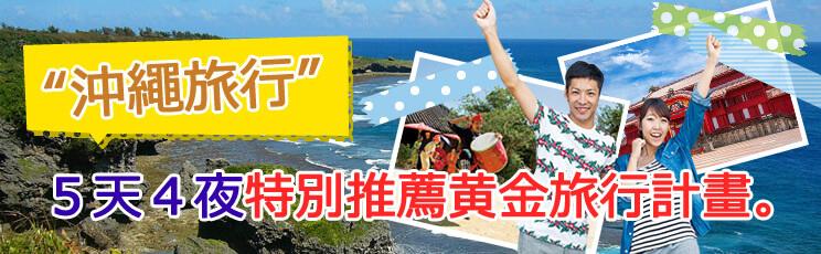 """""""沖繩旅行""""5天4夜特別推薦黃金旅行計畫。"""