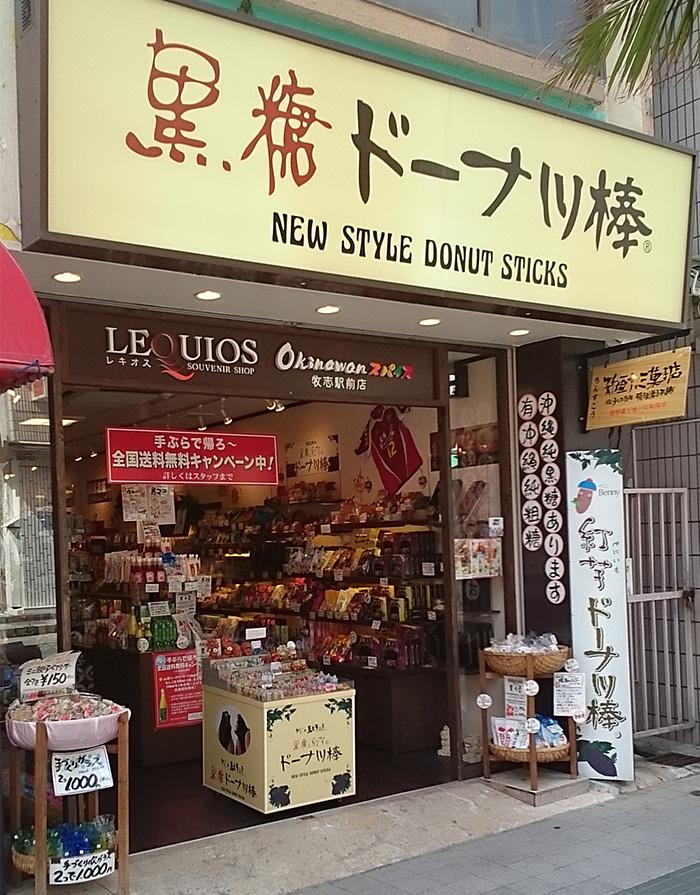 沖繩精選名產店LEQUIOS