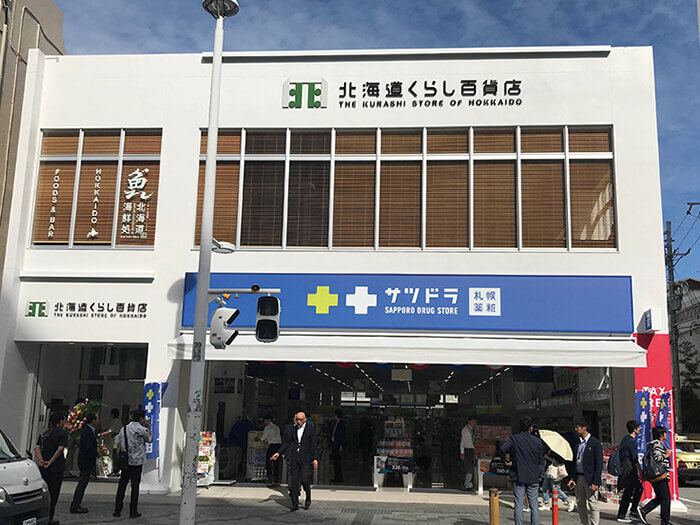 Satudora is a chain of drugstores from Hokkaido. You can buy whatever you want here.