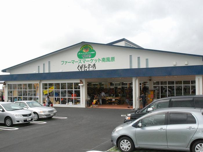 Farmers Market Haebaru KUGANI ICHIBA <br>[OPEN]9:00〜19:00 <br>[TEL]098-889-3377 <br>[MAP CODE]33 041 328*35