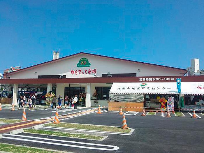 Farmers Yaeyama YURATIKU ICHIBA <br>[OPEN]9:00〜19:00 <br>[TEL]0980-88-5300 <br>[MAP CODE]366 003 313*84