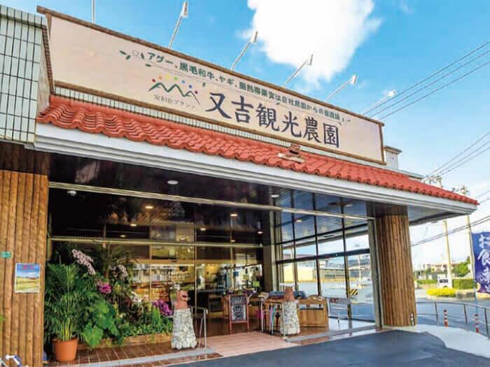 入口玄關處設有自種蔬菜販賣處。除當季蔬菜外,在夏季也提供芒果等水果供選購。