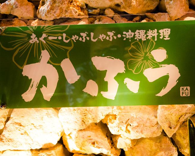 石牆上有一個綠色的招牌