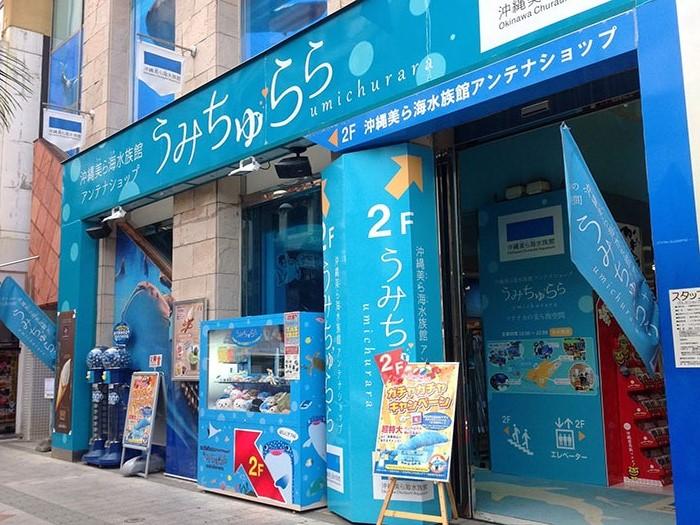 沖繩美麗海水族館直營店Umichurara位於國際通WASHITA SHOP本店的二樓。