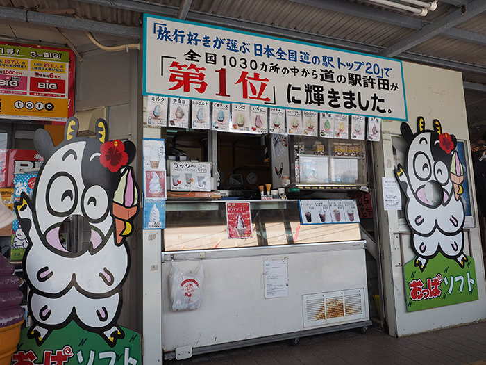 Oppa Milk Ice cream corn made with the locally-produced is very popular. Milk and many other flavors are available.