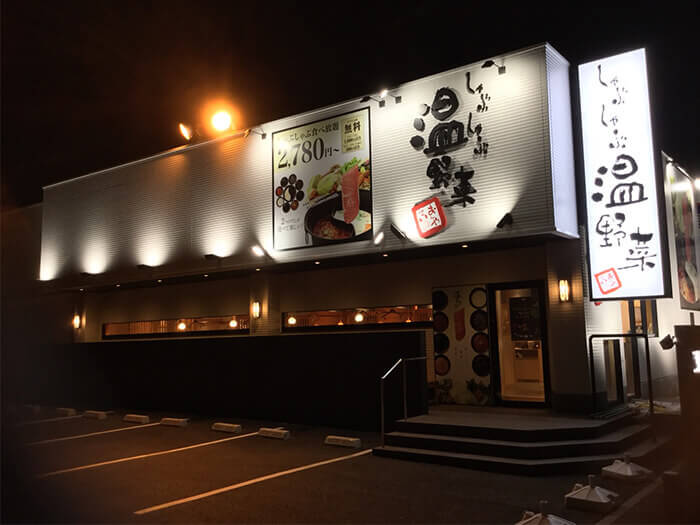 距離沖繩奧特萊斯購物中心約5分鐘車程,是無論是在購物或觀光途中都能方便用餐的地點