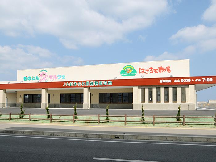 Ginowan Farmers  Market Ginowan HAGOROMO ICHIBA <br>[OPEN]9:00〜19:00 <br>[TEL]098-943-1826 <br>[MAP CODE]33 404 704*63