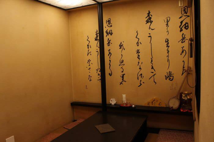 包廂的牆壁上寫著琉歌,營造出沈靜悠然的氣氛