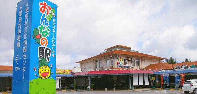 在恩納之驛的Nakayukui市場嚐遍沖繩美食!