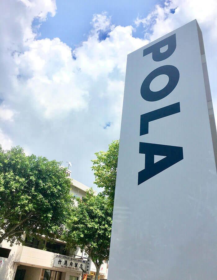 來店時請以大型的POLA商標招牌為標記