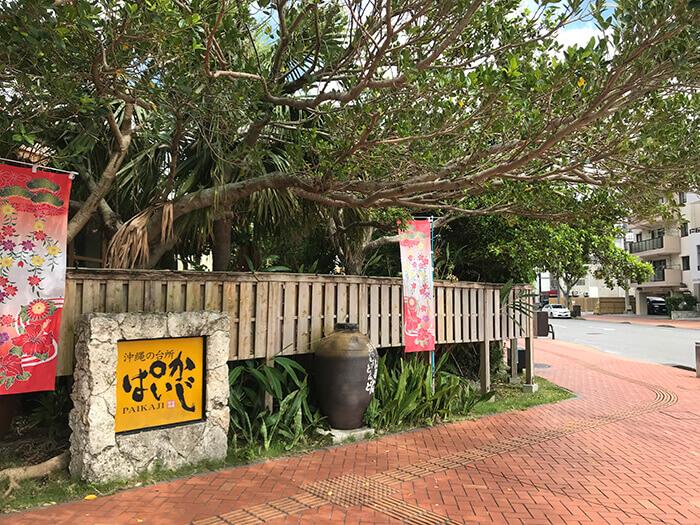訪問方法3: 直走這條街,直到你看到PAIKAJI餐廳。然後左轉。