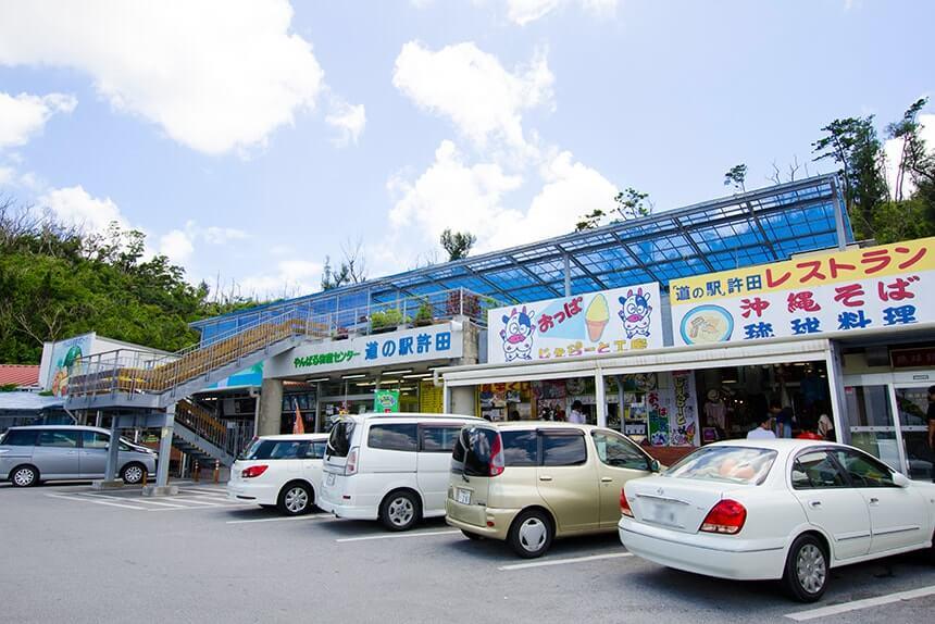 Michinoeki Kyoda Roadside Station