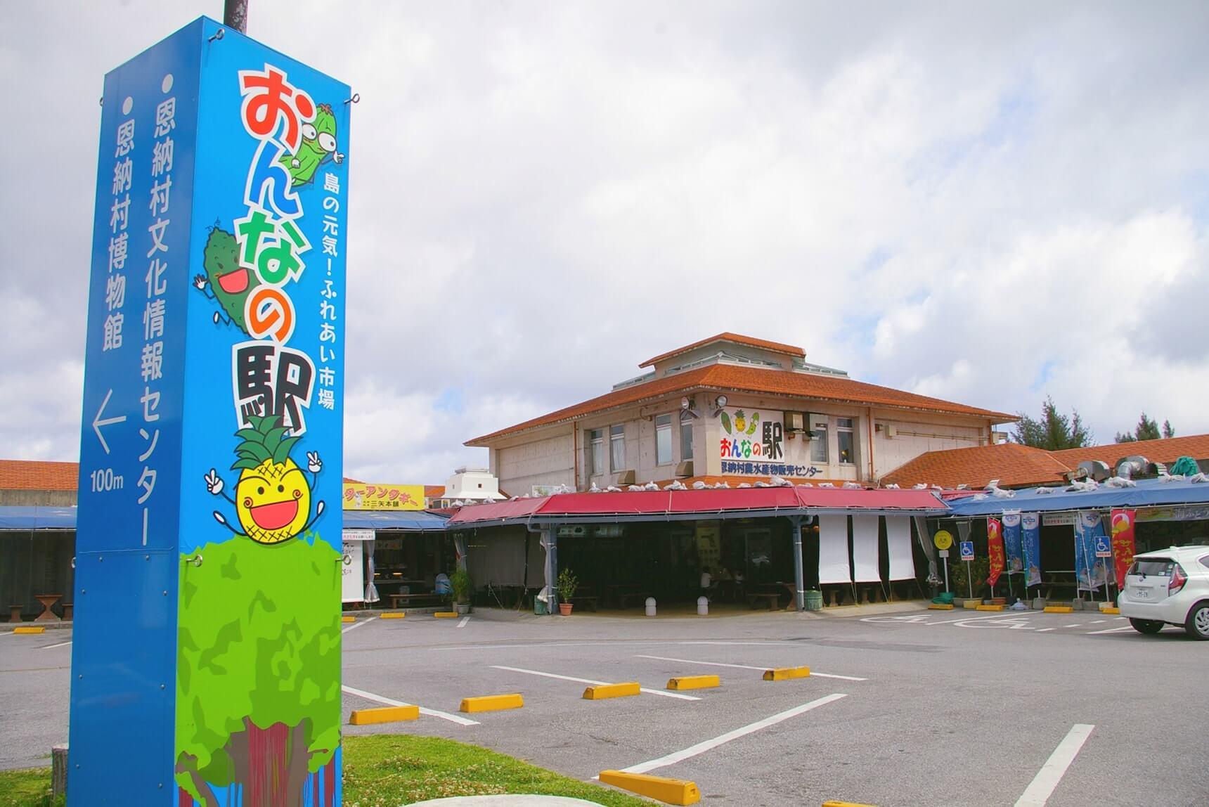 Nakayukui Ichiba Market
