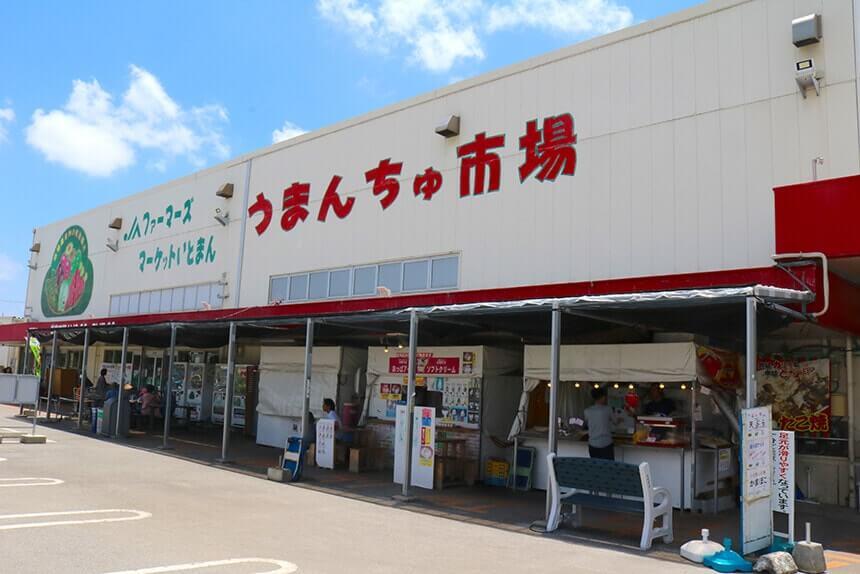 糸滿人(Umanchu)市場