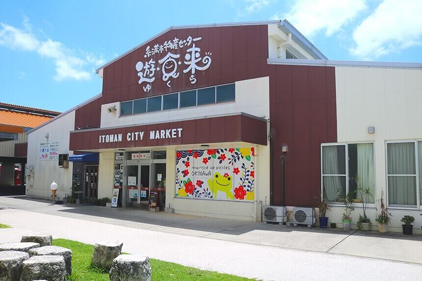 糸滿市物產中心 遊食來