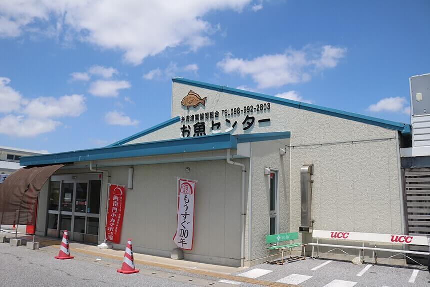 糸滿漁業協同組合 鮮魚中心