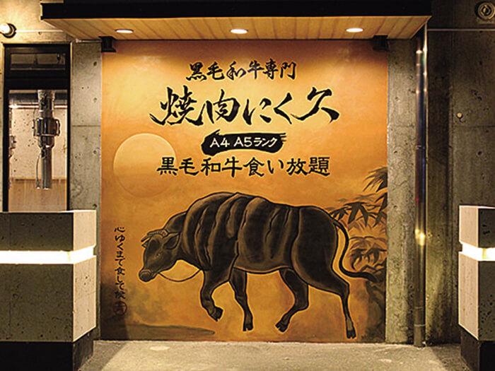 The restaurant that offers an all-you-can-eat kuroge wagyu beef course near Kokusai Street.