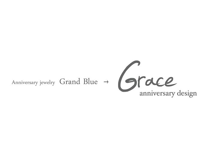 Grand Blue(旧名)」から「Grace anniversary design」へ  2016 年4 月1 日から「Grace 」に変わりました
