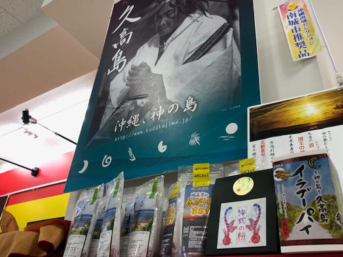 神の島 久高島の特産品  神の島と呼ばれる久高島の特産品販売中です。久高島の塩、海ヘビ(イラブー)を使った貴重な賞品を取り扱っています。