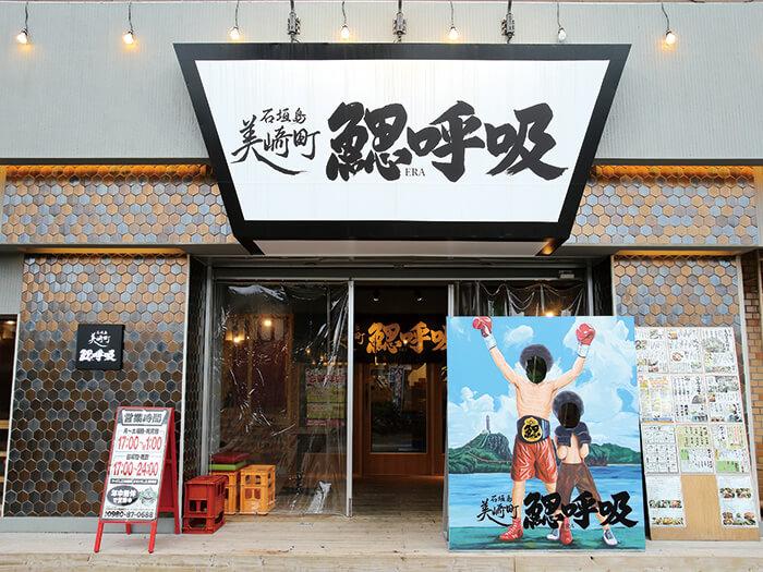離島ターミナル近く、便利な市街地にある。広い店内には個室やキッズルームもあり